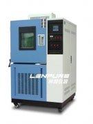 高低温试验箱的维修方法